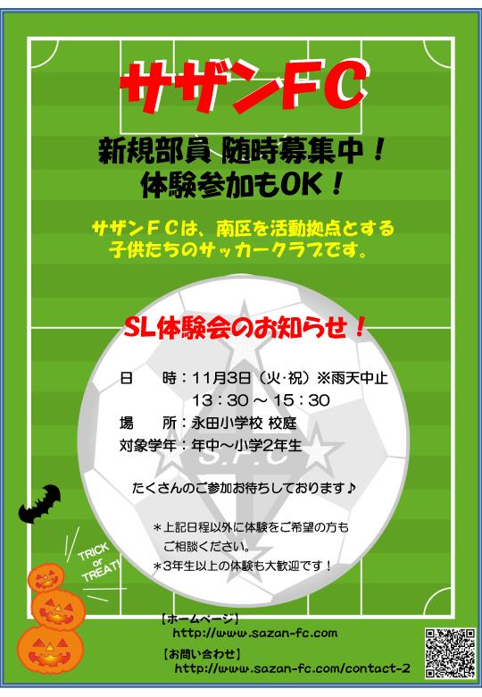 サザンチラシ_2015-11_SL体験会のお知らせ (1) (1)のコピー