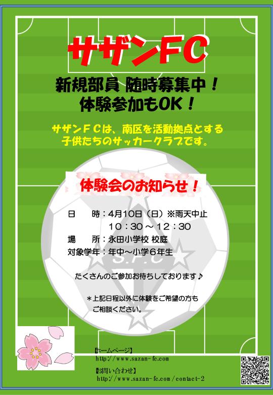 サザンチラシ_2016_4体験会のお知らせ