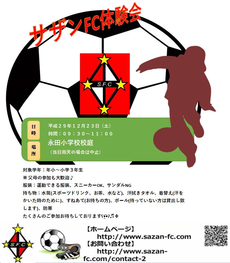 12月の体験会(12/23土)