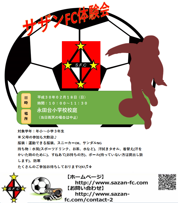 体験会02月18日(日)@永田台小学校