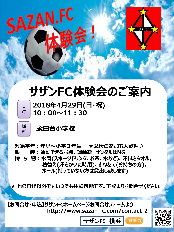 4月29日(日・祝)サザンFC体験会開催!@永田台小