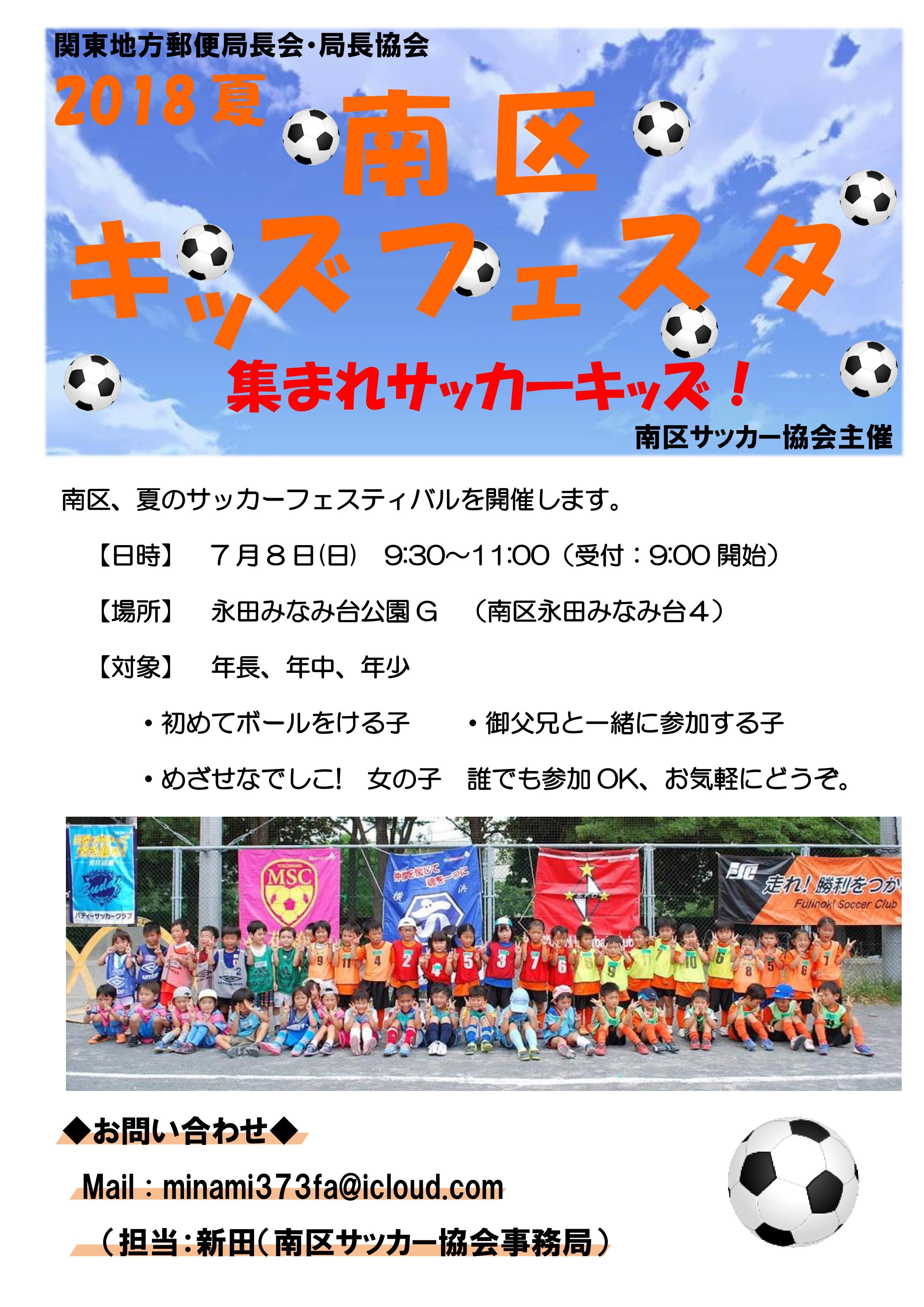 2018夏「南区キッズフェスタ」7月8日(日)開催!