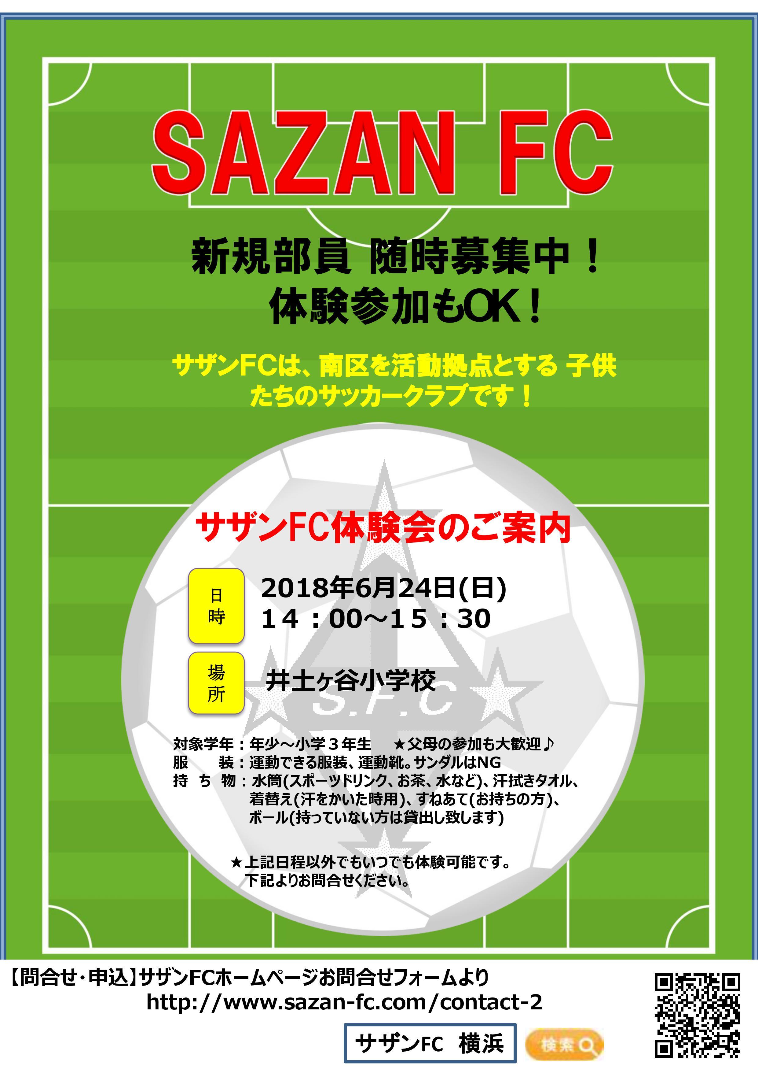 6月24日(日)サザンFC体験会実施!@井土ヶ谷小