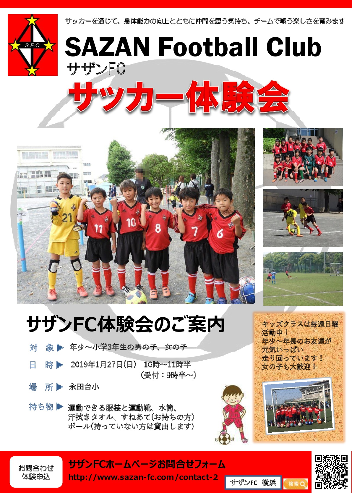 1月27日サッカー体験会 参加者募集中!