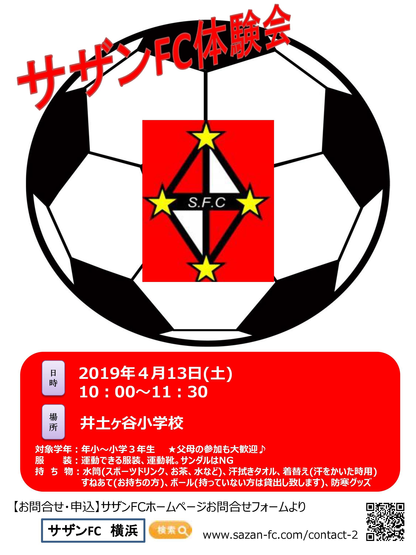 4月13日(土)井土ヶ谷小学校でサザンFC体験会開催!