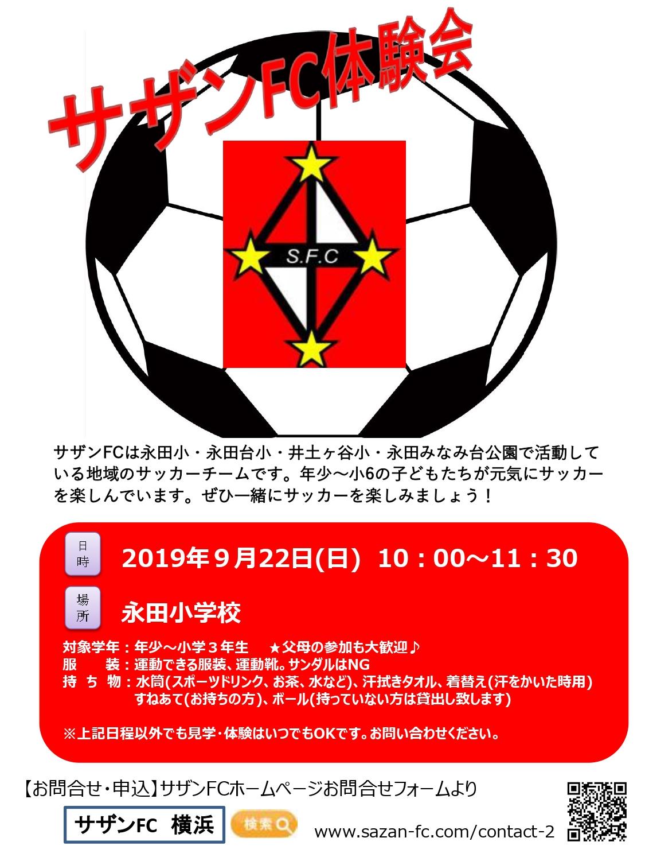 9月22日(日)永田小学校でサザンFC体験会開催!