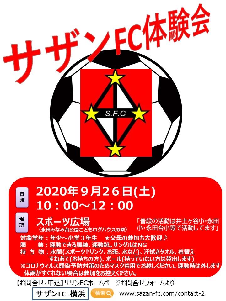 9月26日(土)スポーツ広場でサザンFC体験会開催!